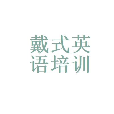 戴式英语培训学校logo