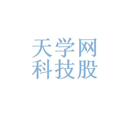 天学网教育科技股份有限公司logo