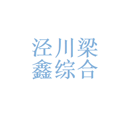 泾川县梁鑫综合商行logo