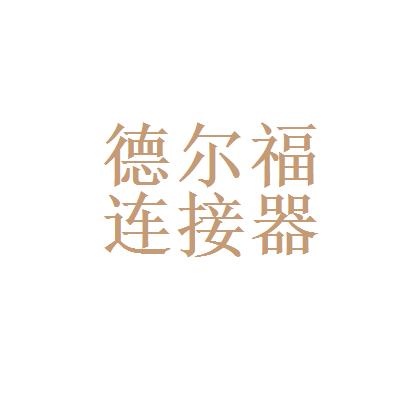 德尔福连接器系统(南通)有限公司logo