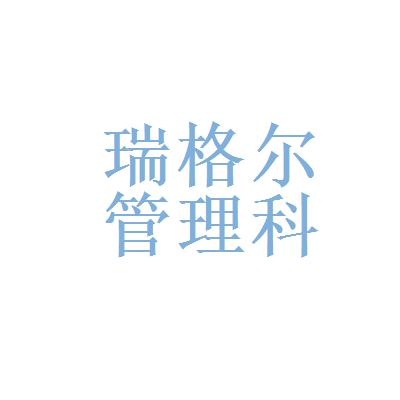 深圳市瑞格尔健康管理科技有限公司logo