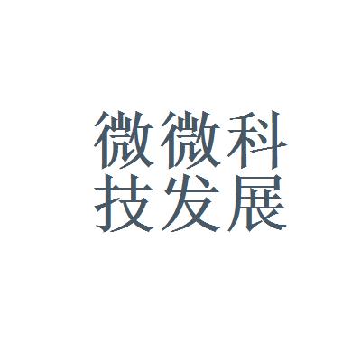 厦门微微科技发展有限公司logo