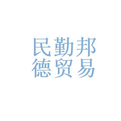 邦德贸易有限公司logo