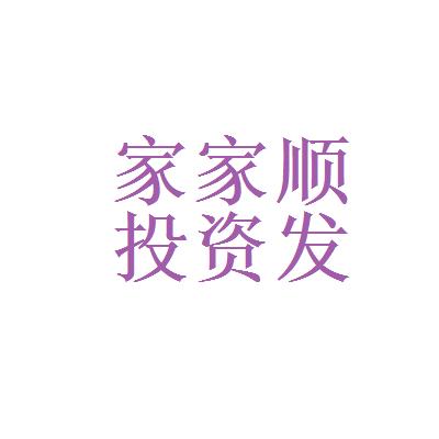 深圳市家家顺投资发展有限公司logo