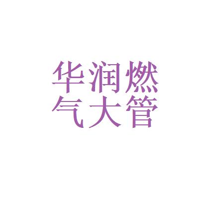 华润燃气沈阳大区管理中心logo