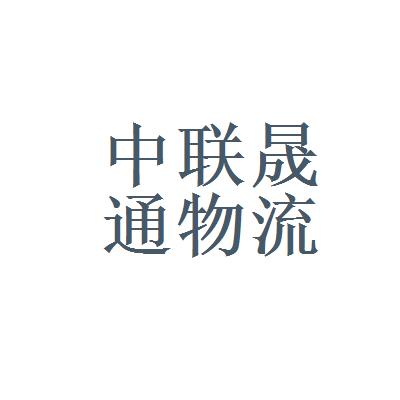 北京中联晟通物流有限公司logo