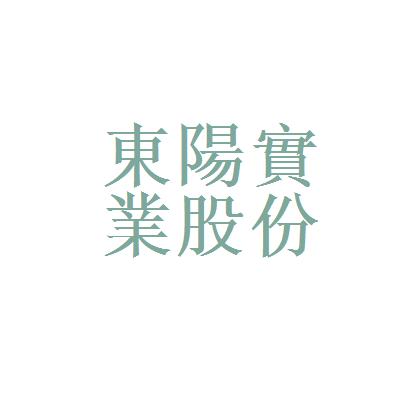 東陽實業logo