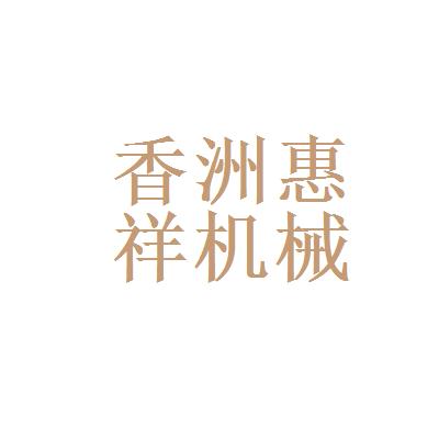 机械厂招聘_【珠海市香洲惠祥机械厂招聘信息】-看准网