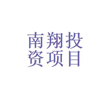 安徽南翔投资项目管理有限公司logo