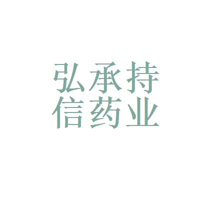 弘承持信有限公司logo