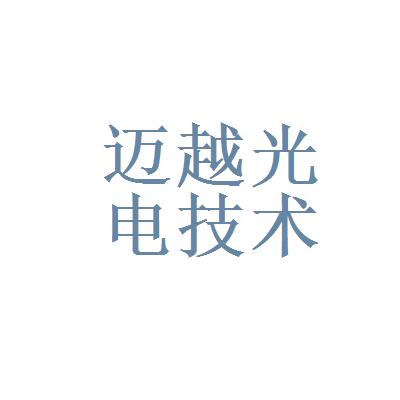 深圳市迈越光电技术有限公司logo