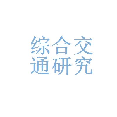 深圳市综合交通设计研究院logo
