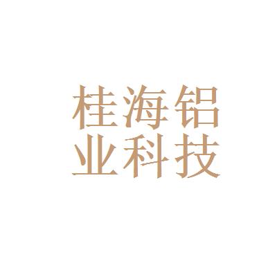 廣西桂海鋁業科技有限公司logo