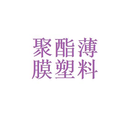 聚酯薄膜塑料有限公司logo