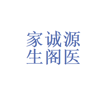 贵州家诚源生阁医药连锁有限公司logo
