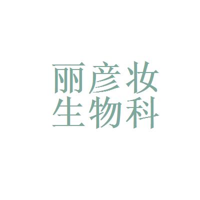 广州丽彦妆生物科技有限公司logo