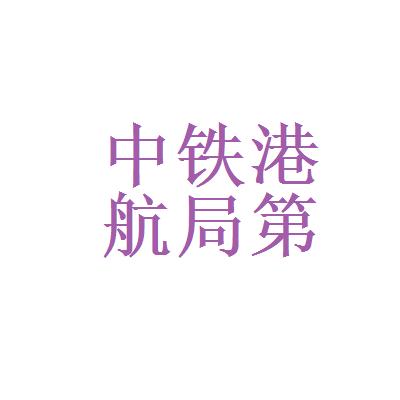 中铁港航局三公司logo