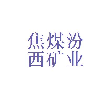 山西焦煤汾西矿业集团logo