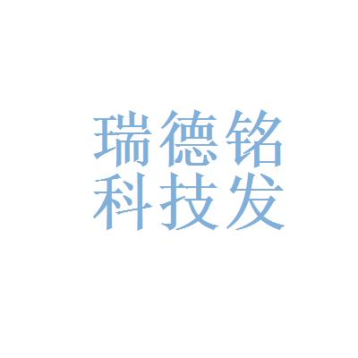 重庆市瑞德铭科技发展有限公司logo