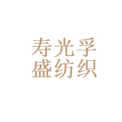寿光孚盛纺织机械有限公司logo