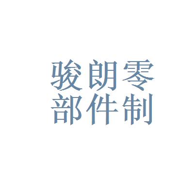 沈阳翠河动力科技有限公司