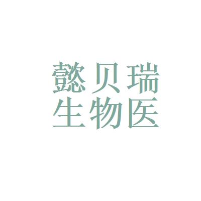 上海懿贝瑞生物医药科技有限公司logo