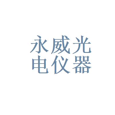 江西省鹰潭市永威光电仪器有限公司logo