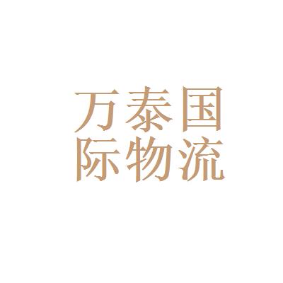 万泰国际物流有限公司深圳分公司logo