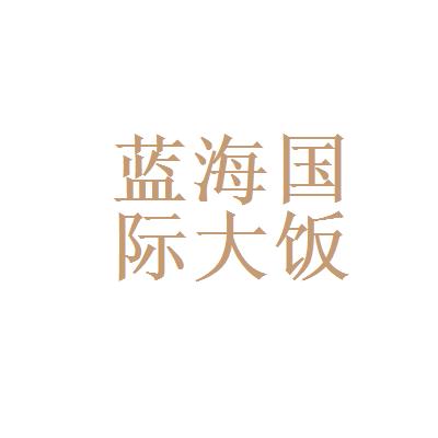 蓝海国际大饭店logo