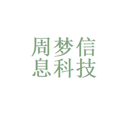 周梦信息科技logo