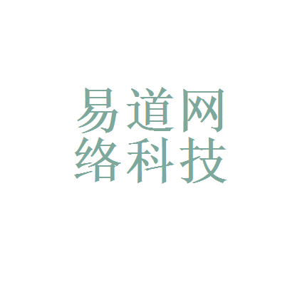 枣庄易道网络科技有限公司logo