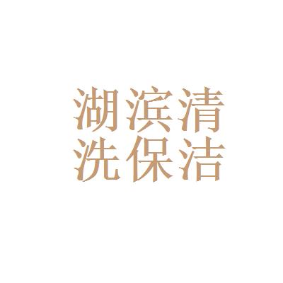 安庆市湖滨清洗保洁有限责任公司logo