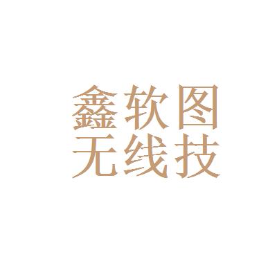 江苏鑫软图无线技术有限公司logo
