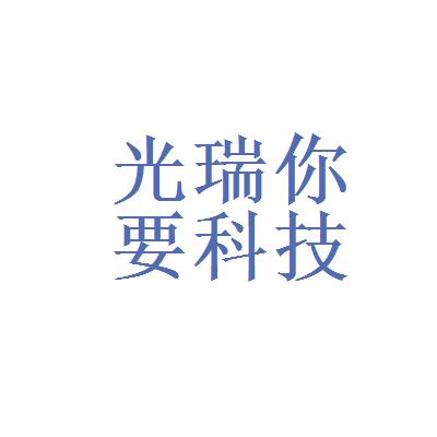 洛阳光瑞你要科技有限公司logo