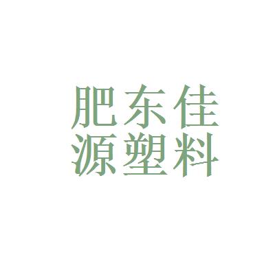 安徽省肥东县佳源塑料包装厂logo