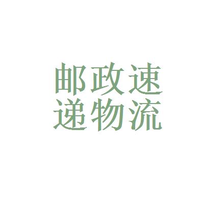 盐城市邮政速递物流有限公司logo