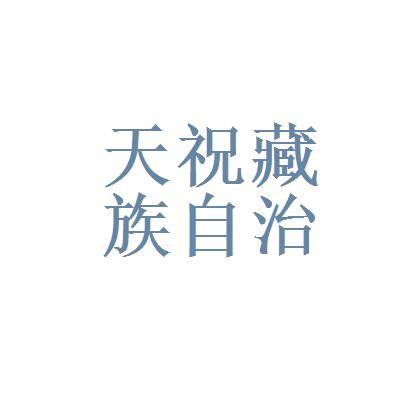 天祝藏族自治縣糧油購銷有限責任公司logo