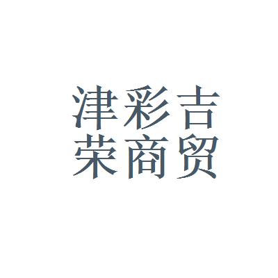 天津津彩吉荣商贸有限公司logo
