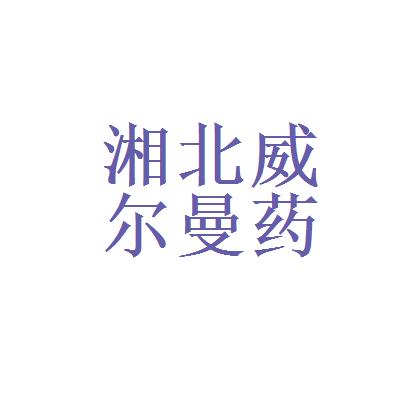 南京湘北威尔曼药业有限公司logo