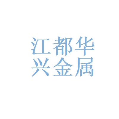 江都华兴金属制品有限公司logo