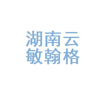 湖南云敏翰格企业管理咨询有限快乐时时彩开奖查询
