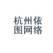 杭州依图网络科技有限公司