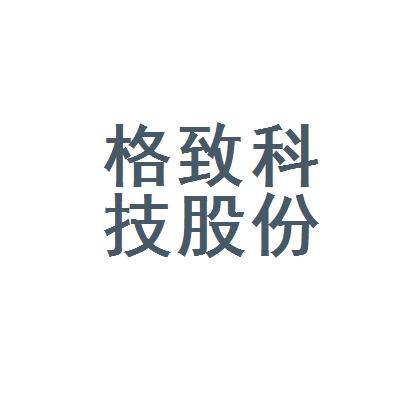 格致汽车科技股份有限公司logo