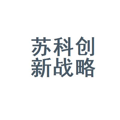 江苏省苏科创新战略研究院logo