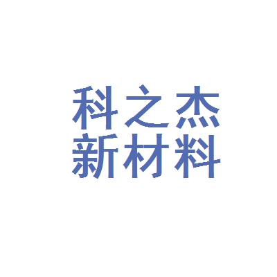 科之杰新材料集团(广东)有限公司logo