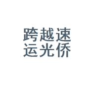 深圳市跨越速运有限公司光侨营业部