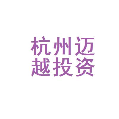 杭州迈越投资合伙企业(有限合伙)