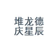 堆龙德庆星辰创业投资有限公司