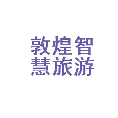 敦煌智慧旅游有限责任公司logo