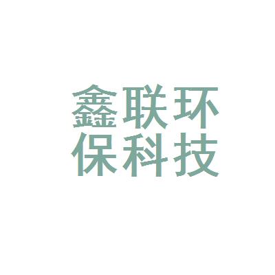 鑫联环保科技股份有限公司logo
